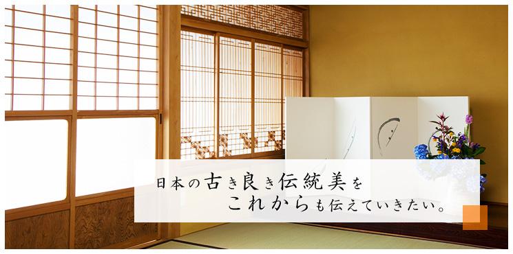 日本の古き良き伝統美をこれからも伝えていきたい。